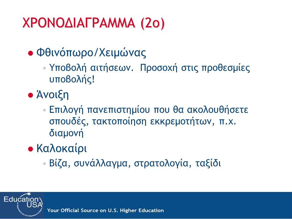 ΧΡΟΝΟΔΙΑΓΡΑΜΜΑ (2ο)  Φθινόπωρο/Χειμώνας •Υποβολή αιτήσεων. Προσοχή στις προθεσμίες υποβολής!  Άνοιξη •Επιλογή πανεπιστημίου που θα ακολουθήσετε σπου