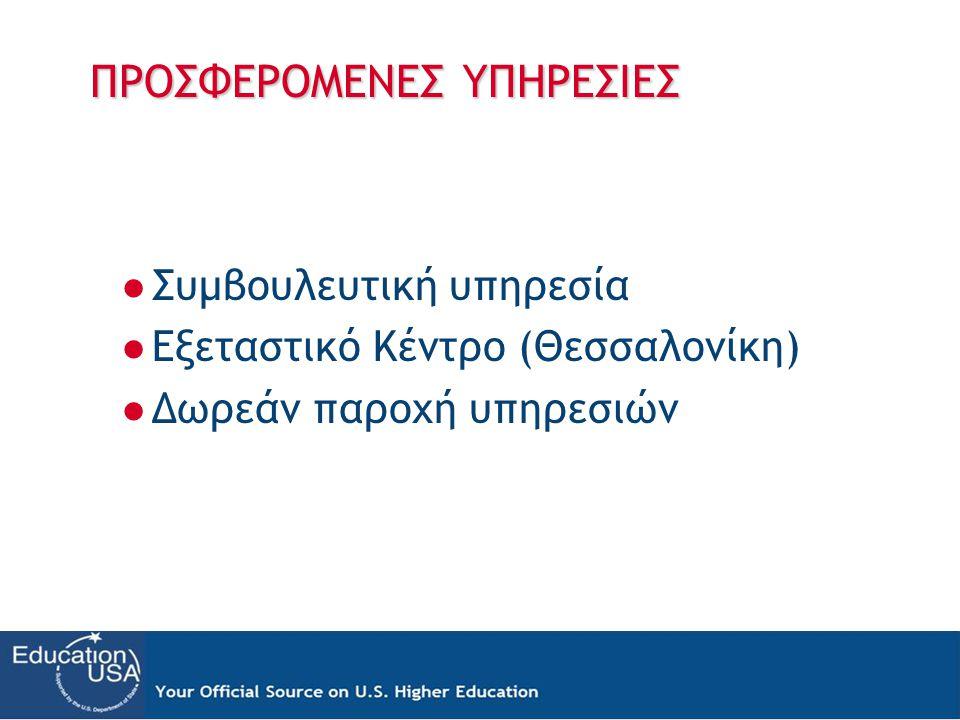  Συμβουλευτική υπηρεσία  Εξεταστικό Κέντρο (Θεσσαλονίκη)  Δωρεάν παροχή υπηρεσιών ΠΡΟΣΦΕΡΟΜΕΝΕΣ ΥΠΗΡΕΣΙΕΣ