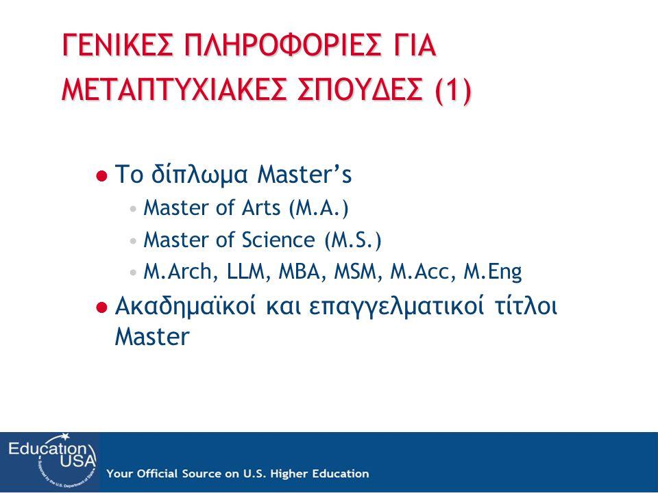 ΓΕΝΙΚΕΣ ΠΛΗΡΟΦΟΡΙΕΣ ΓΙΑ ΜΕΤΑΠΤΥΧΙΑΚΕΣ ΣΠΟΥΔΕΣ (1)  Το δίπλωμα Master's •Master of Arts (M.A.) •Master of Science (M.S.) •M.Arch, LLM, MBA, MSM, M.Acc, M.Eng  Ακαδημαϊκοί και επαγγελματικοί τίτλοι Master