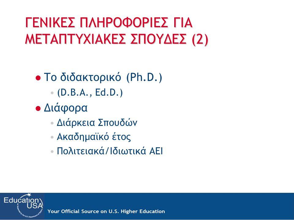  Το διδακτορικό (Ph.D.) •(D.B.A., Ed.D.)  Διάφορα •Διάρκεια Σπουδών •Ακαδημαϊκό έτος •Πολιτειακά/Ιδιωτικά ΑΕΙ ΓΕΝΙΚΕΣ ΠΛΗΡΟΦΟΡΙΕΣ ΓΙΑ ΜΕΤΑΠΤΥΧΙΑΚΕΣ ΣΠΟΥΔΕΣ (2)