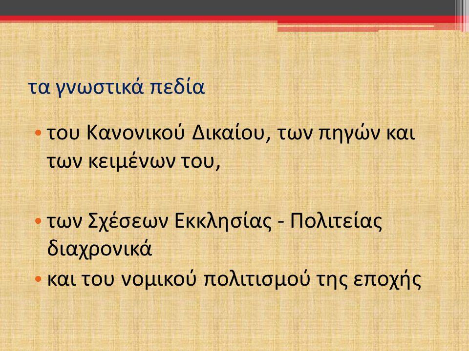 τα γνωστικά πεδία • της Λειτουργικής, ως ιστορίας, θεολογίας και πράξης • της Βυζαντινής Μουσικής, • των εκκλησιαστικών τεχνών • και της Χριστιανικής