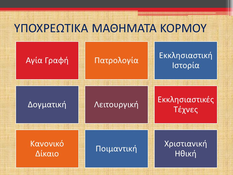 Και τέλος, τα γνωστικά πεδία • της οικουμενικότητας της Ορθοδοξίας σε διάλογο με τη λοιπή χριστιανοσύνη, με τη Φιλοσοφία, τον πολιτισμό, την κοινωνία,