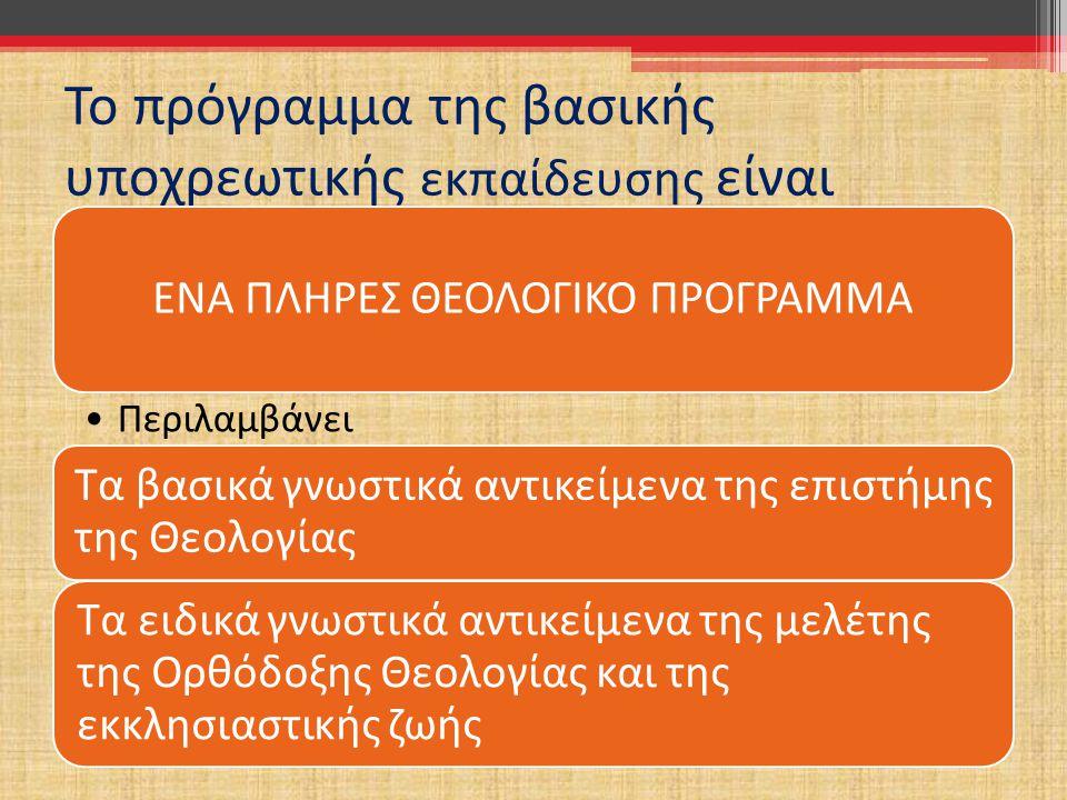 ΝΕΟ ΠΡΟΠΤΥΧΙΑΚΟ ΠΡΟΓΡΑΜΜΑ ΣΠΟΥΔΩΝ Ακαδημαϊκό έτος 2013-2014 © Κυριακούλα Παπαδημητρίου