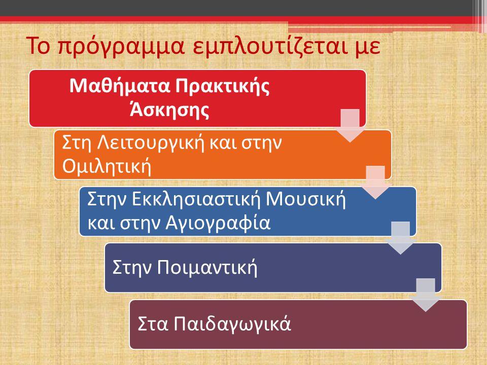 Σεμιναριακά μαθήματα • Διεπιστημονικότητα και διαθεματικότητα των μαθημάτων • Σύγχρονη και πολύπλευρη ενημέρωση • Αλληλοσυμπλήρωση των διαφόρων επιστη