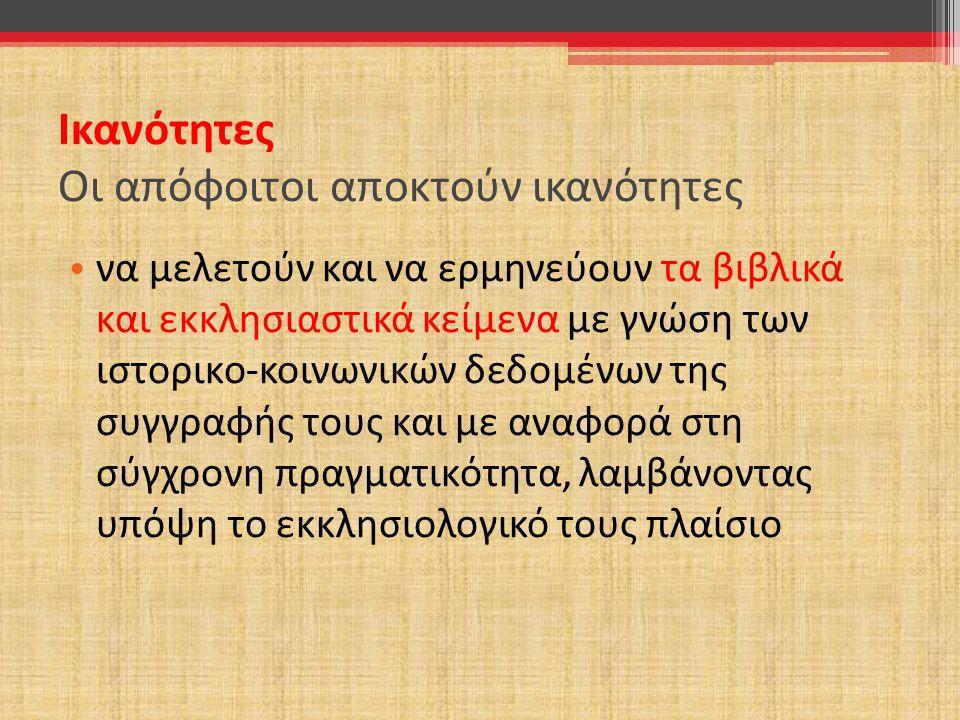 Γνώσεις και δεξιότητες • για την άσκηση του λειτουργικού, ποιμαντικού και κοινωνικού έργου της Ορθοδόξου Εκκλησίας • και για την παρουσία της στους δι