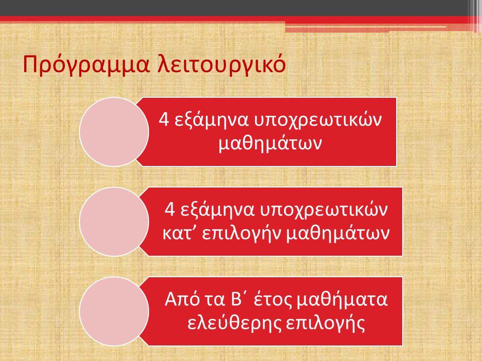 Πρόγραμμα ορθολογικό και συμμετρικό 7 μαθήματα ανά εξάμηνο, εκτός του τελευταίου εξαμήνου με 6 μαθήματα 20 διδακτικές ώρες και 30 ECTS ανά εξάμηνο 8 ε