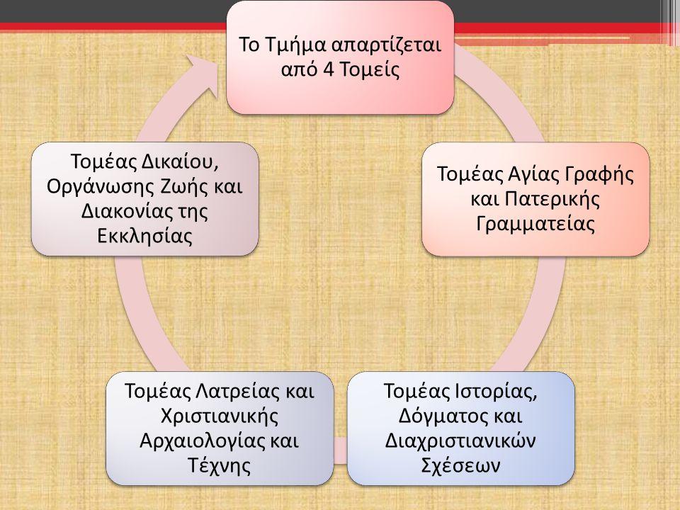 Δομή του Τμήματος • Οι επιμέρους γνωστικές περιοχές του αντικειμένου του Τμήματος κατατάσσονται σε 4 Τομείς, που ακολουθούν μία συγκεκριμένη κατεύθυνσ