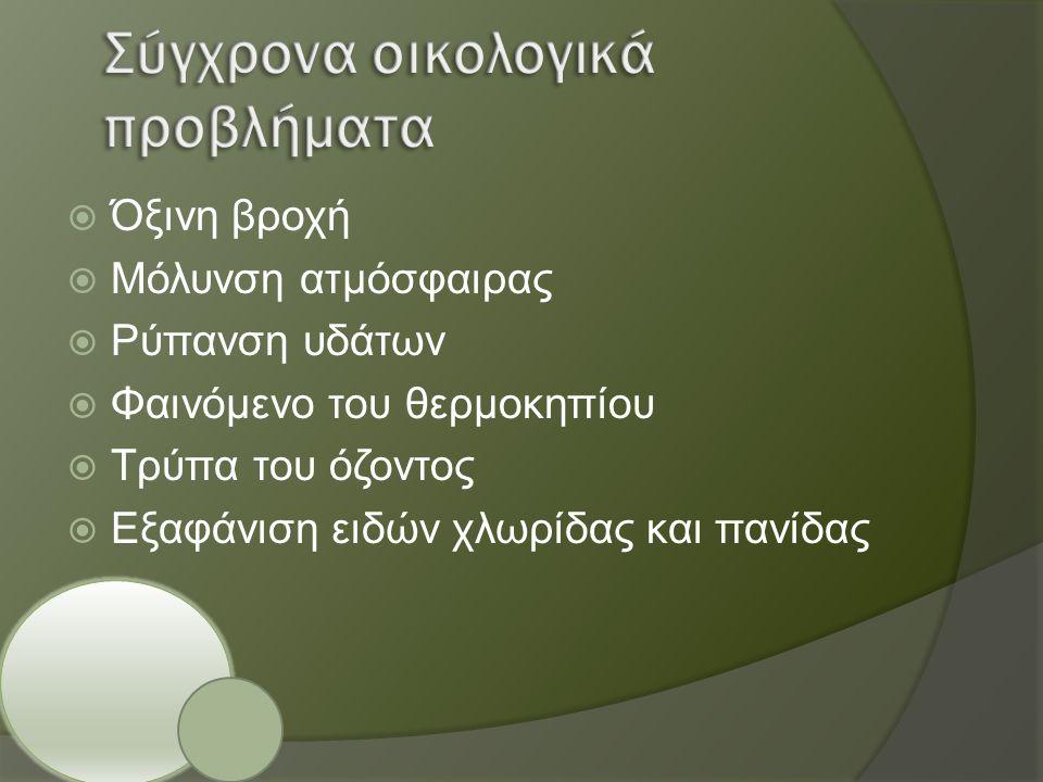  Εθελοντισμός  Οικονομική υποστήριξη  50 ευρώ /έτος  25 ευρώ /έτος (μαθητική συνδρομή)