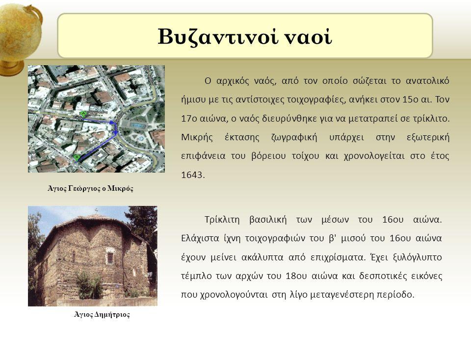 Ο αρχικός ναός, από τον οποίο σώζεται το ανατολικό ήμισυ με τις αντίστοιχες τοιχογραφίες, ανήκει στον 15ο αι. Τον 17ο αιώνα, ο ναός διευρύνθηκε για να
