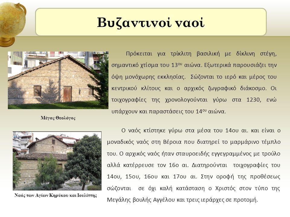 Πρόκειται για τρίκλιτη βασιλική με δίκλινη στέγη, σημαντικό χτίσμα του 13 ου αιώνα. Εξωτερικά παρουσιάζει την όψη μονόχωρης εκκλησίας. Σώζονται το ιερ