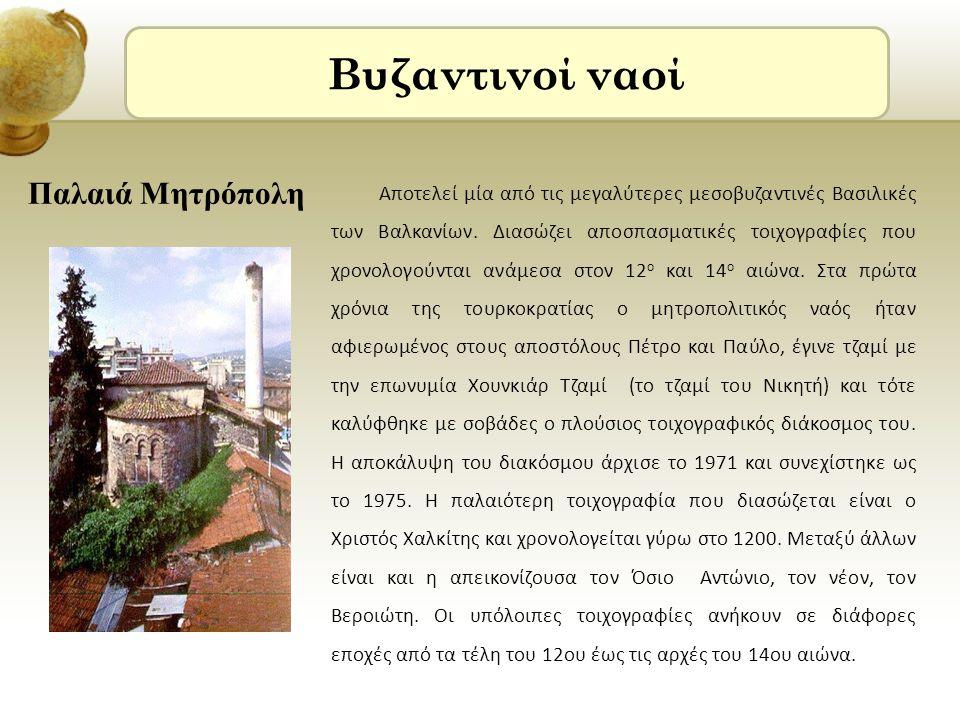 Αποτελεί μία από τις μεγαλύτερες μεσοβυζαντινές Βασιλικές των Βαλκανίων. Διασώζει αποσπασματικές τοιχογραφίες που χρονολογούνται ανάμεσα στον 12 ο και
