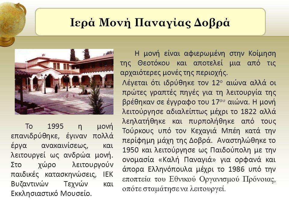 Ιερά Μονή Παναγίας Δοβρά Η μονή είναι αφιερωμένη στην Κοίμηση της Θεοτόκου και αποτελεί μια από τις αρχαιότερες μονές της περιοχής. Λέγεται ότι ιδρύθη