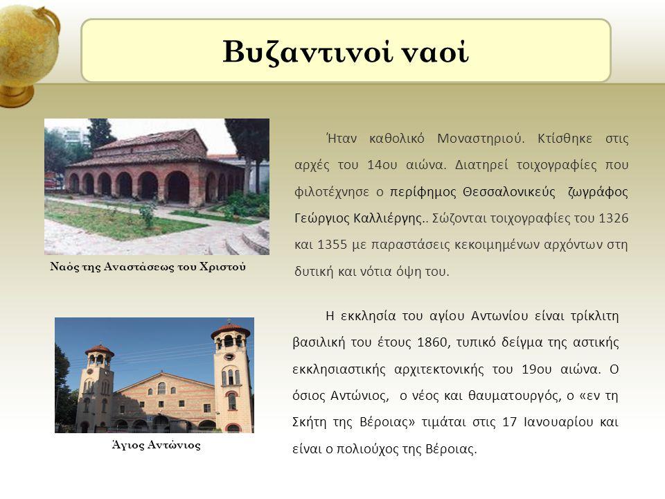 Ναός της Αναστάσεως του Χριστού Ήταν καθολικό Μοναστηριού. Κτίσθηκε στις αρχές του 14ου αιώνα. Διατηρεί τοιχογραφίες που φιλοτέχνησε ο περίφημος Θεσσα
