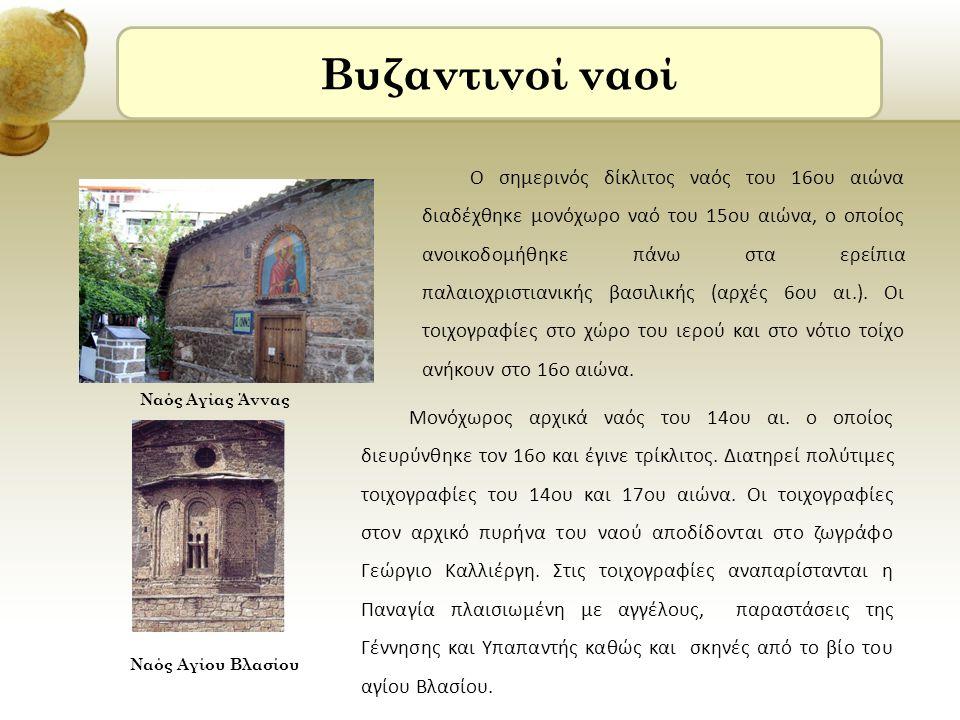 Ναός Αγίας Άννας Ο σημερινός δίκλιτος ναός του 16ου αιώνα διαδέχθηκε μονόχωρο ναό του 15ου αιώνα, ο οποίος ανοικοδομήθηκε πάνω στα ερείπια παλαιοχριστ