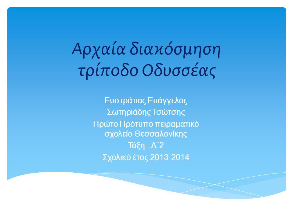 Αρχαία διακόσμηση τρίποδο Οδυσσέας Ευστράτιος Ευάγγελος Σωτηριάδης Τσώτσης Πρώτο Πρότυπο πειραματικό σχολείο Θεσσαλονίκης Τάξη : Δ΄2 Σχολικό έτος 2013