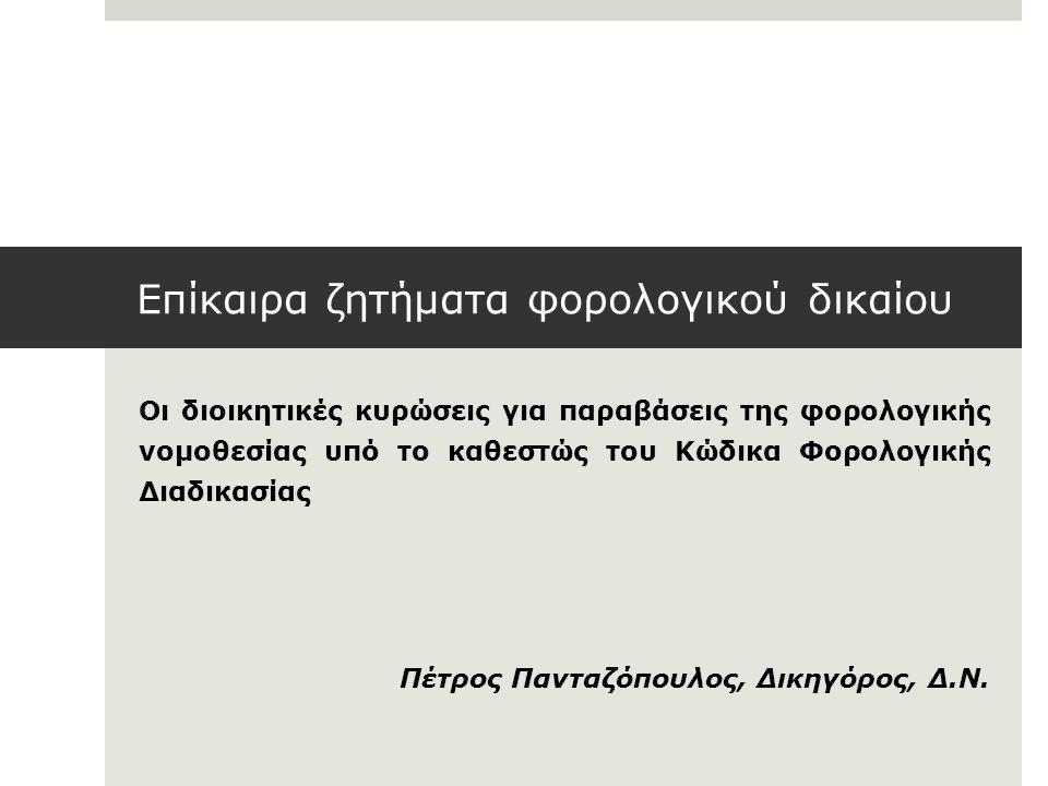 Οι διοικητικές κυρώσεις υπό τον ΚΦΔ  Τον Ιούλιο του 2013 ψηφίστηκαν ο νέος Κώδικας Φορολογίας Εισοδήματος (Ν.