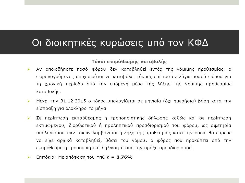 Οι διοικητικές κυρώσεις υπό τον ΚΦΔ Τόκοι εκπρόθεσμης καταβολής  Αν οποιοδήποτε ποσό φόρου δεν καταβληθεί εντός της νόμιμης προθεσμίας, ο φορολογούμε