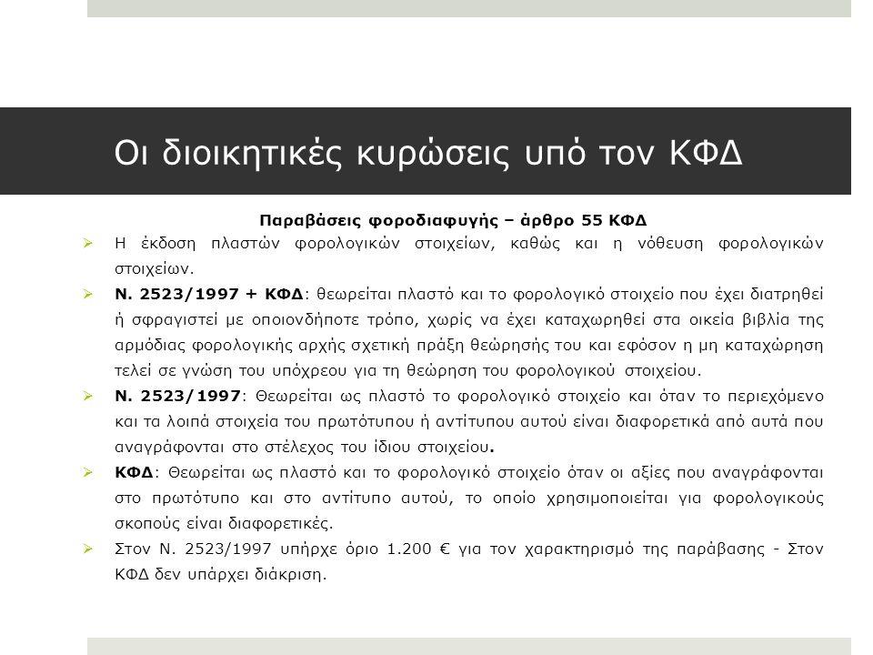 Οι διοικητικές κυρώσεις υπό τον ΚΦΔ Παραβάσεις φοροδιαφυγής – άρθρο 55 ΚΦΔ  Η έκδοση πλαστών φορολογικών στοιχείων, καθώς και η νόθευση φορολογικών σ