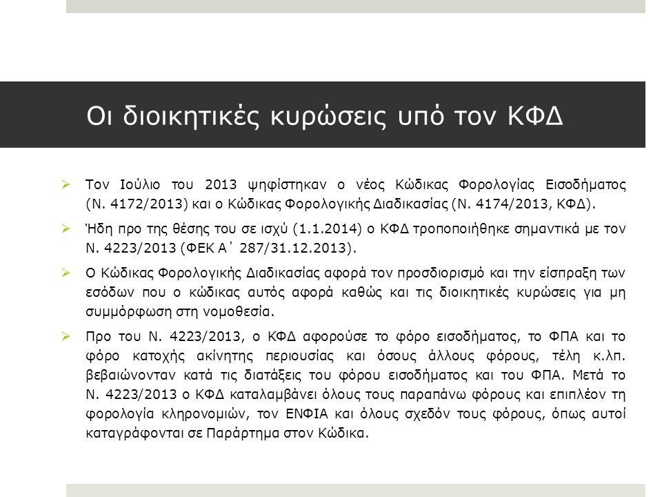 Οι διοικητικές κυρώσεις υπό τον ΚΦΔ  Τον Ιούλιο του 2013 ψηφίστηκαν ο νέος Κώδικας Φορολογίας Εισοδήματος (Ν. 4172/2013) και ο Κώδικας Φορολογικής Δι