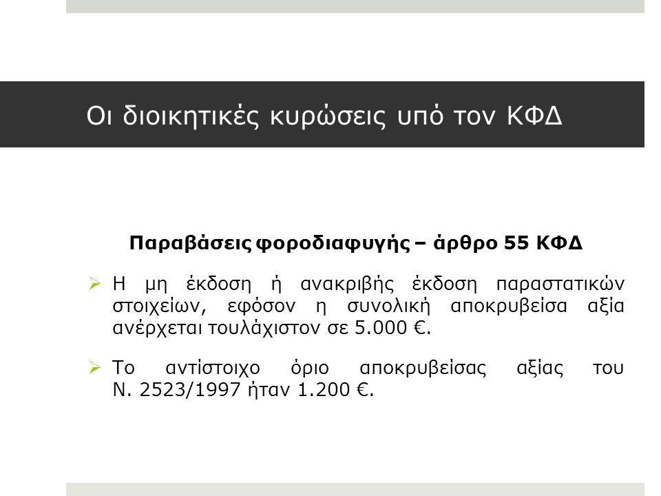 Οι διοικητικές κυρώσεις υπό τον ΚΦΔ Παραβάσεις φοροδιαφυγής – άρθρο 55 ΚΦΔ  Η μη έκδοση ή ανακριβής έκδοση παραστατικών στοιχείων, εφόσον η συνολική