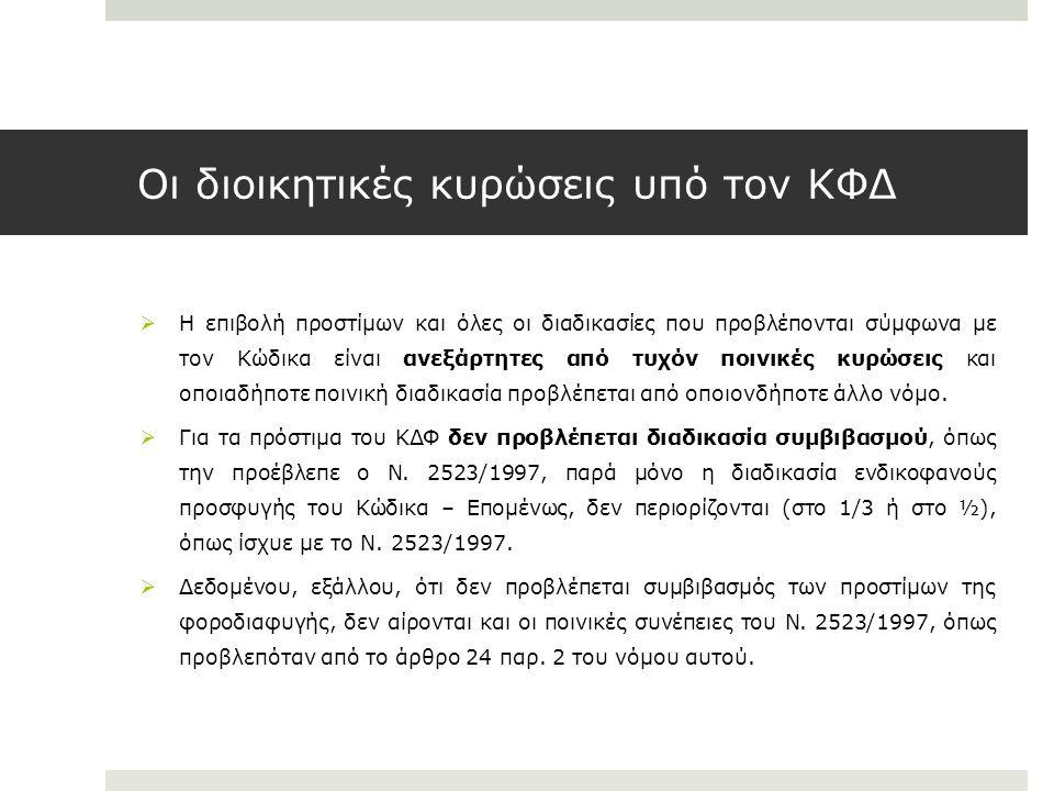 Οι διοικητικές κυρώσεις υπό τον ΚΦΔ  Η επιβολή προστίμων και όλες οι διαδικασίες που προβλέπονται σύμφωνα με τον Κώδικα είναι ανεξάρτητες από τυχόν π