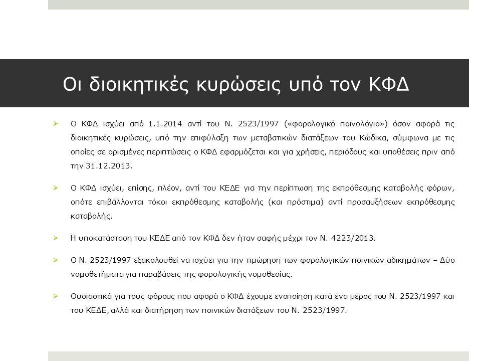 Οι διοικητικές κυρώσεις υπό τον ΚΦΔ - Μεταβατικές διατάξεις  Στις πράξεις καταλογισμού οποιουδήποτε φόρου που εκδίδονται μετά την 1.1.2014 και αφορούν εν γένει φορολογικές υποχρεώσεις, χρήσεις, περιόδους ή υποθέσεις έως την 31.12.2013, εξακολουθούν να επιβάλλονται οι πρόσθετοι φόροι του άρθρου 1 του Ν.
