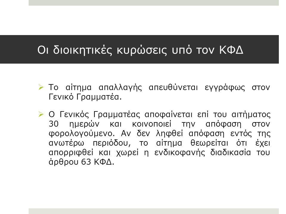 Οι διοικητικές κυρώσεις υπό τον ΚΦΔ  Το αίτημα απαλλαγής απευθύνεται εγγράφως στον Γενικό Γραμματέα.  Ο Γενικός Γραμματέας αποφαίνεται επί του αιτήμ