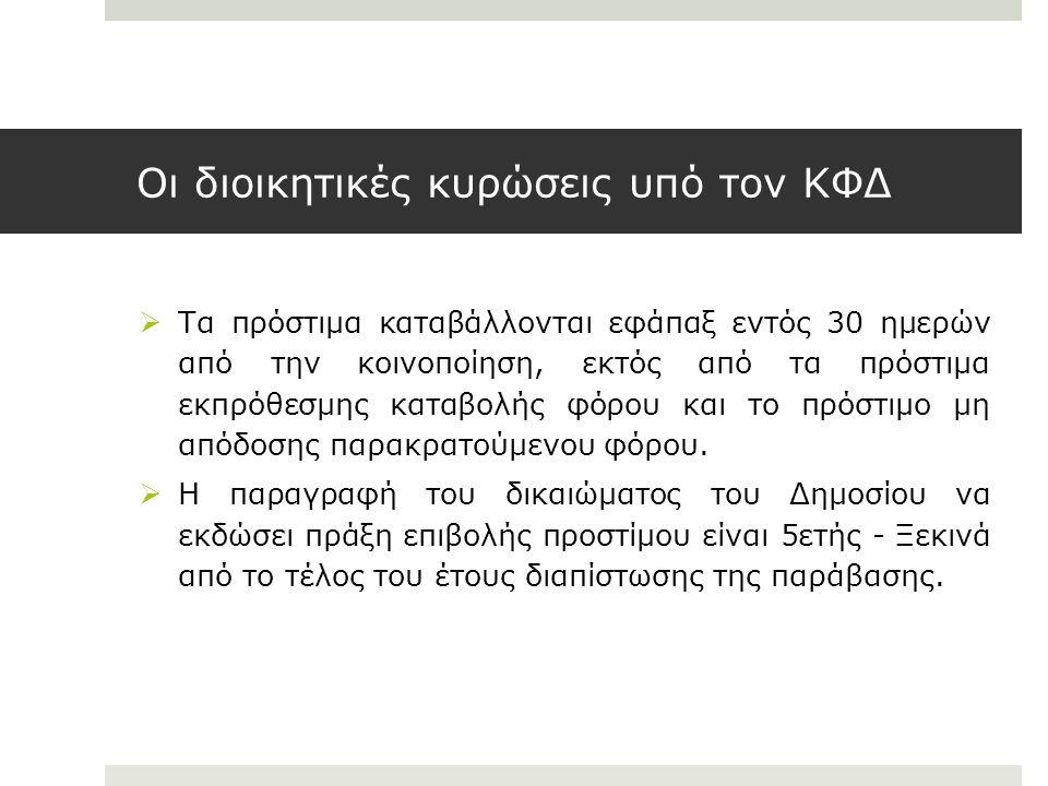 Οι διοικητικές κυρώσεις υπό τον ΚΦΔ  Τα πρόστιμα καταβάλλονται εφάπαξ εντός 30 ημερών από την κοινοποίηση, εκτός από τα πρόστιμα εκπρόθεσμης καταβολή