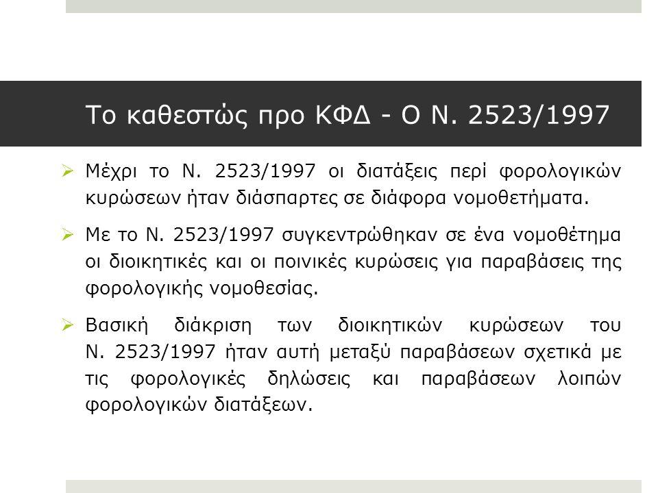 Το καθεστώς προ ΚΦΔ - Ο Ν. 2523/1997  Μέχρι το Ν. 2523/1997 οι διατάξεις περί φορολογικών κυρώσεων ήταν διάσπαρτες σε διάφορα νομοθετήματα.  Με το Ν