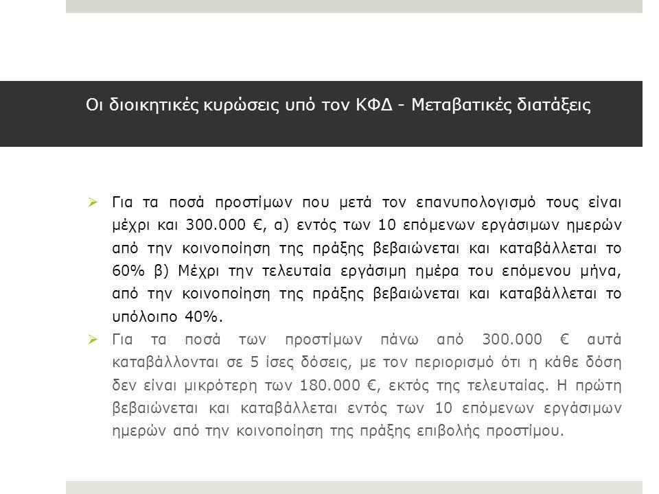 Οι διοικητικές κυρώσεις υπό τον ΚΦΔ - Μεταβατικές διατάξεις  Για τα ποσά προστίμων που μετά τον επανυπολογισμό τους είναι μέχρι και 300.000 €, α) εντ