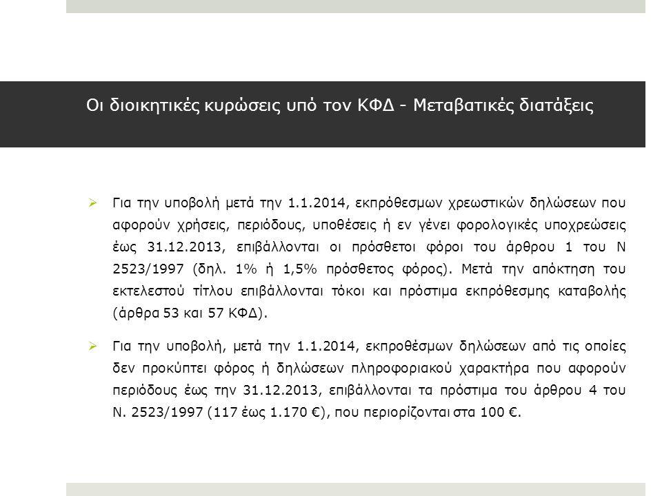 Οι διοικητικές κυρώσεις υπό τον ΚΦΔ - Μεταβατικές διατάξεις  Για την υποβολή μετά την 1.1.2014, εκπρόθεσμων χρεωστικών δηλώσεων που αφορούν χρήσεις,