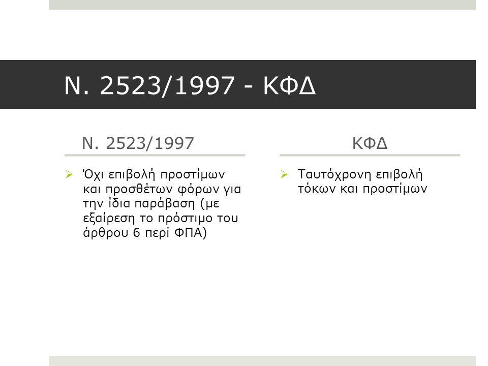 Ν. 2523/1997 - ΚΦΔ Ν. 2523/1997  Όχι επιβολή προστίμων και προσθέτων φόρων για την ίδια παράβαση (με εξαίρεση το πρόστιμο του άρθρου 6 περί ΦΠΑ) ΚΦΔ