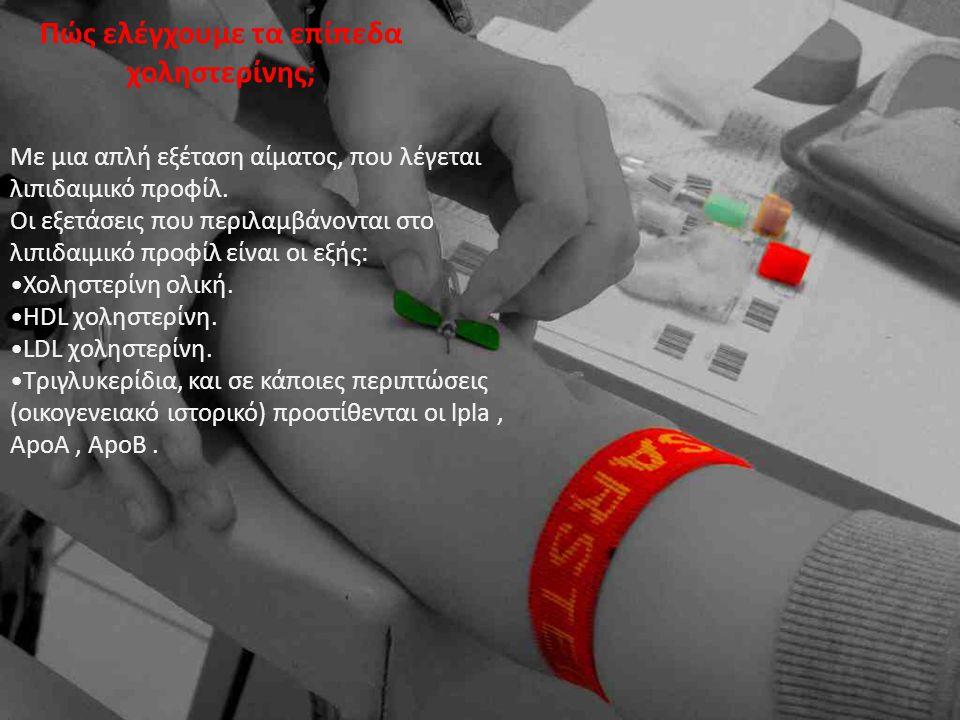 Πώς ελέγχουμε τα επίπεδα χοληστερίνης; Με μια απλή εξέταση αίματος, που λέγεται λιπιδαιμικό προφίλ. Οι εξετάσεις που περιλαμβάνονται στο λιπιδαιμικό π