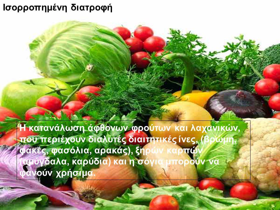 Ισορροπημένη διατροφή Η κατανάλωση άφθονων φρούτων και λαχανικών, που περιέχουν διαλυτές διαιτητικές ίνες, (βρώμη, φακές, φασόλια, αρακάς), ξηρών καρπ