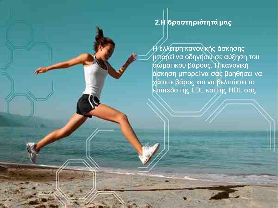 2.Η δραστηριότητά μας Η έλλειψη κανονικής άσκησης μπορεί να οδηγήσει σε αύξηση του σωματικού βάρους. Η κανονική άσκηση μπορεί να σας βοηθήσει να χάσετ