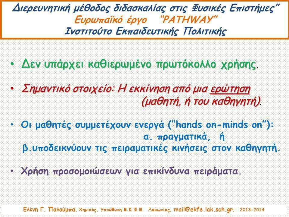"""Διερευνητική μέθοδος διδασκαλίας στις Φυσικές Επιστήμες"""" Ευρωπαϊκό έργο """"PATHWAY"""" Ινστιτούτο Εκπαιδευτικής Πολιτικής Ελένη Γ. Παλούμπα, Χημικός, Υπεύθ"""