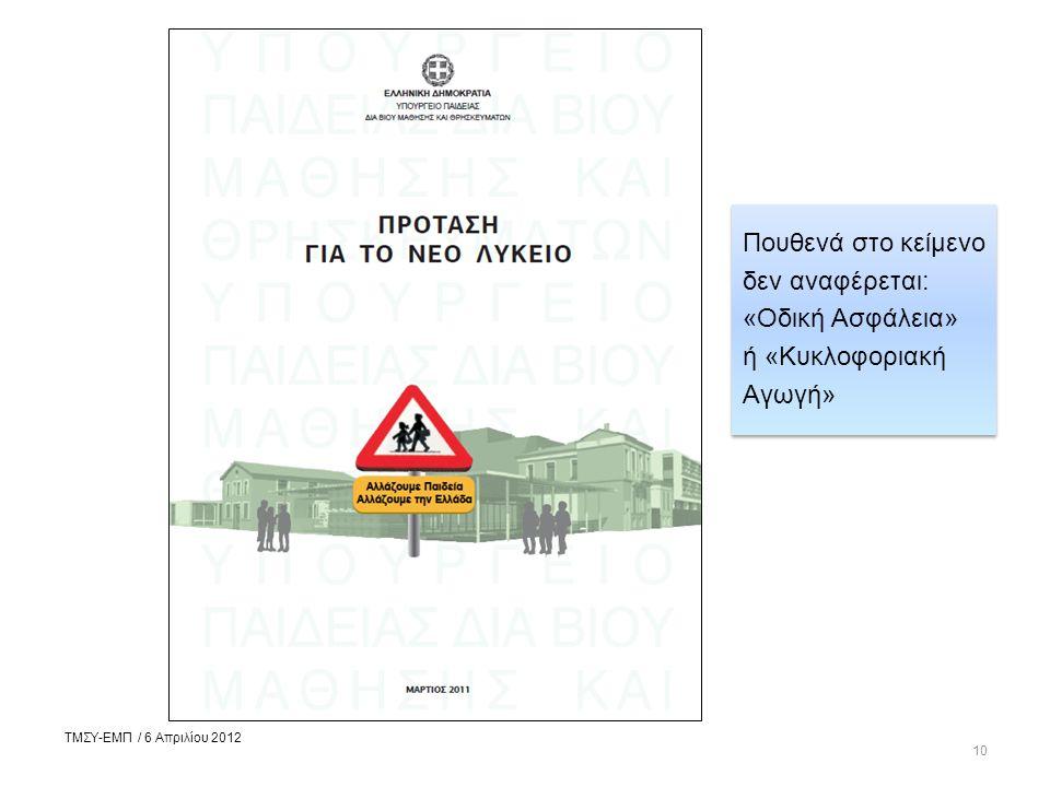 10 Πουθενά στο κείμενο δεν αναφέρεται: «Οδική Ασφάλεια» ή «Κυκλοφοριακή Αγωγή» ΤΜΣΥ-ΕΜΠ / 6 Απριλίου 2012