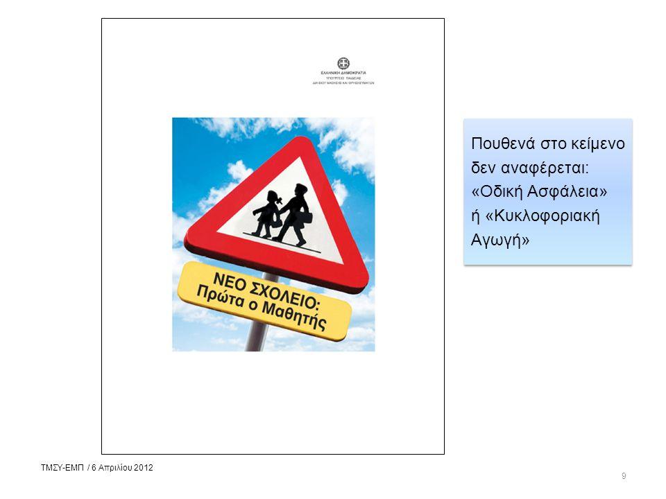 9 Πουθενά στο κείμενο δεν αναφέρεται: «Οδική Ασφάλεια» ή «Κυκλοφοριακή Αγωγή» ΤΜΣΥ-ΕΜΠ / 6 Απριλίου 2012
