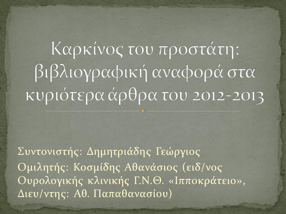 Συντονιστής: Δημητριάδης Γεώργιος Ομιλητής: Κοσμίδης Αθανάσιος (ειδ/νος Ουρολογικής κλινικής Γ.Ν.Θ.