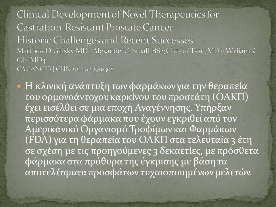  Η κλινική ανάπτυξη των φαρμάκων για την θεραπεία του ορμονοάντοχου καρκίνου του προστάτη (ΟΑΚΠ) έχει εισέλθει σε μια εποχή Αναγέννησης. Υπήρξαν περι