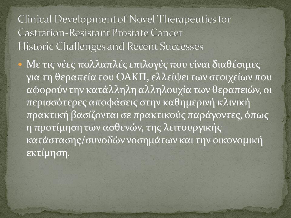  Με τις νέες πολλαπλές επιλογές που είναι διαθέσιμες για τη θεραπεία του ΟΑΚΠ, ελλείψει των στοιχείων που αφορούν την κατάλληλη αλληλουχία των θεραπειών, οι περισσότερες αποφάσεις στην καθημερινή κλινική πρακτική βασίζονται σε πρακτικούς παράγοντες, όπως η προτίμηση των ασθενών, της λειτουργικής κατάστασης/συνοδών νοσημάτων και την οικονομική εκτίμηση.