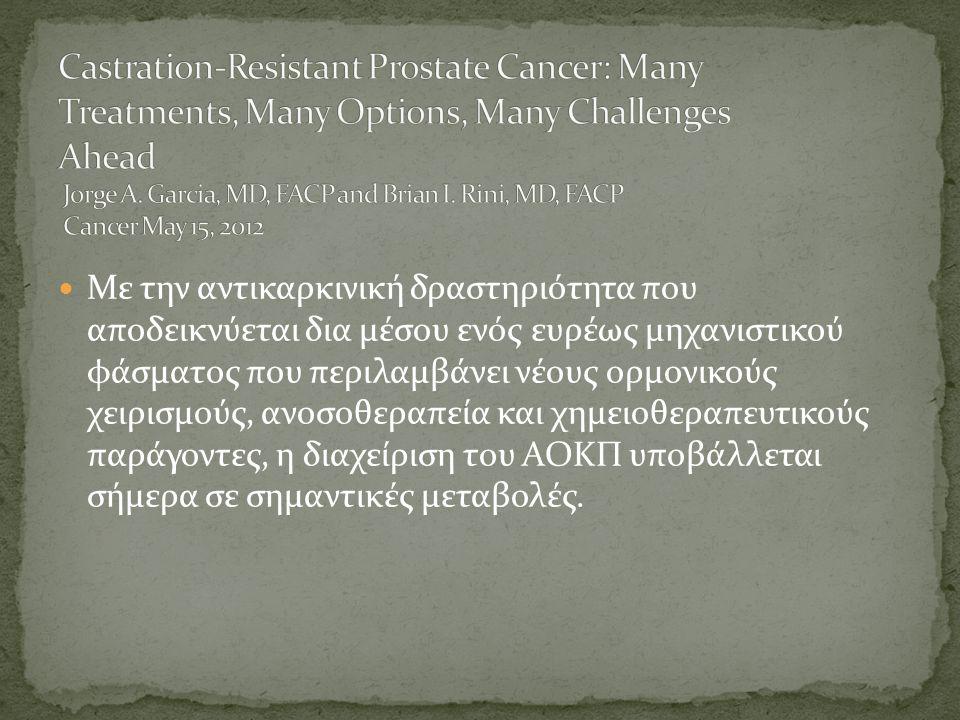  Με την αντικαρκινική δραστηριότητα που αποδεικνύεται δια μέσου ενός ευρέως μηχανιστικού φάσματος που περιλαμβάνει νέους ορμονικούς χειρισμούς, ανοσοθεραπεία και χημειοθεραπευτικούς παράγοντες, η διαχείριση του ΑΟΚΠ υποβάλλεται σήμερα σε σημαντικές μεταβολές.