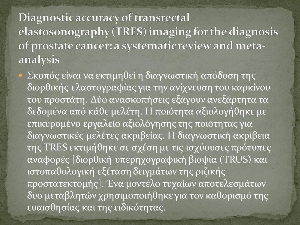  Σκοπός είναι να εκτιμηθεί η διαγνωστική απόδοση της διορθικής ελαστογραφίας για την ανίχνευση του καρκίνου του προστάτη. Δύο ανασκοπήσεις εξάγουν αν