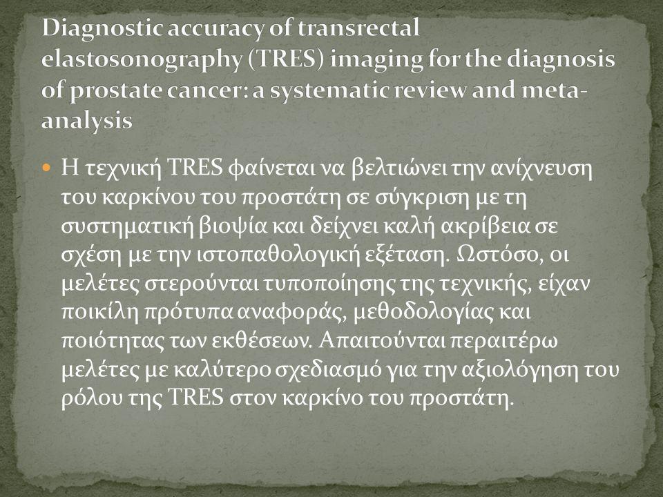  Η τεχνική TRES φαίνεται να βελτιώνει την ανίχνευση του καρκίνου του προστάτη σε σύγκριση με τη συστηματική βιοψία και δείχνει καλή ακρίβεια σε σχέση με την ιστοπαθολογική εξέταση.
