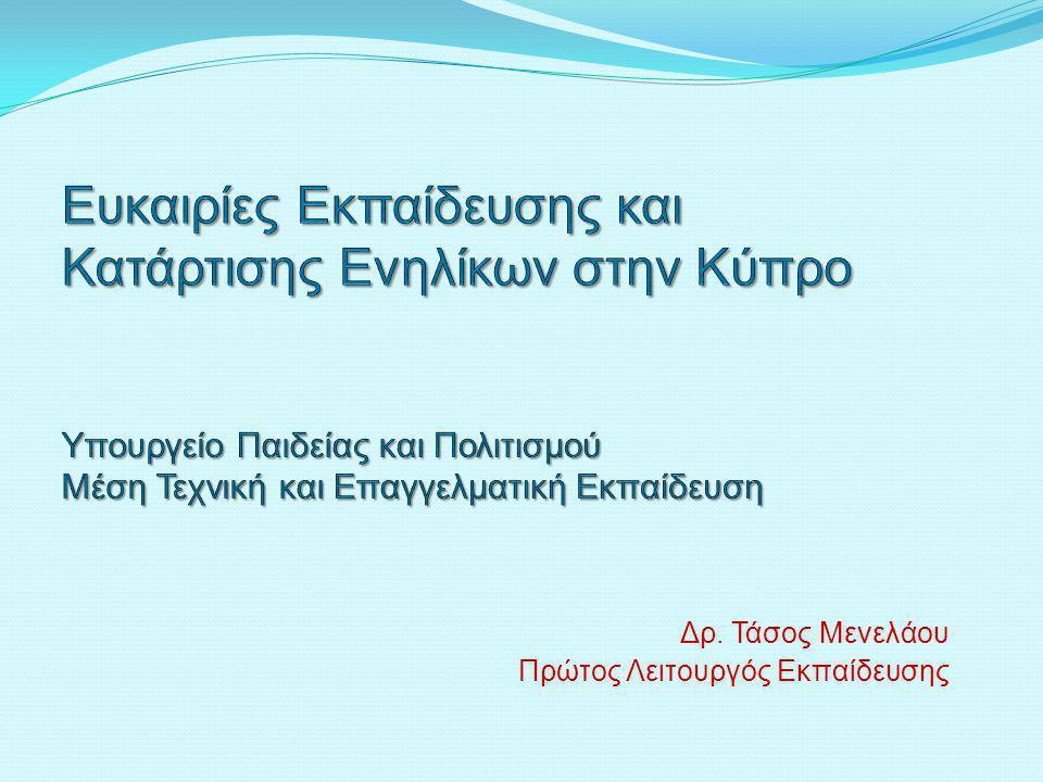 Μεταλυκειακά Ινστιτούτα Επαγγελματικής Εκπαίδευσης και Κατάρτισης (ΜΙΕΕΚ)  Τεχνικός Βιομηχανικών και Οικιακών Αυτοματισμών  Τεχνικός Βιολογικών Κηπευτικών Καλλιεργειών  Ειδικός Αρτοποιός και Ζαχαροπλάστης  Τεχνικός Διαχείρισης Φυσικού Αερίου Βιομηχανικών και Οικιακών Εγκαταστάσεων  Τεχνικός Εγκατάστασης και Συντήρησης Φωτοβολταϊκών Συστημάτων ΕΙΔΙΚΟΤΗΤΕΣ ΠΟΥ ΠΡΟΣΦΕΡΟΝΤΑΙ  Τεχνικός Συγκόλλησης Σωληνώσεων Διακίνησης Αερίων και Βιομηχανικών Κατασκευών  Τεχνικός Δικτύων Ηλεκτρονικών Υπολογιστών και Επικοινωνιών  Τεχνικός Ηλεκτρομηχανολογικών Ψυκτικών Εγκαταστάσεων στη Βιομηχανία