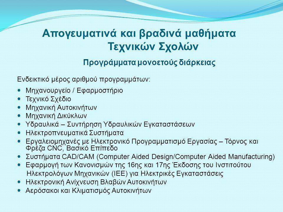 Απογευματινά και βραδινά μαθήματα Τεχνικών Σχολών  Προετοιμασία για τις εξετάσεις της Ηλεκτρομηχανολογικής Υπηρεσίας για εξασφάλιση άδειας εργολήπτη ηλεκτρικών εγκαταστάσεων  Ταχύρυθμο πρόγραμμα προετοιμασίας για τις εξετάσεις πιστοποίησης Ψυκτικών (σύμφωνα με τον κανονισμό της ΕΕ 303/2008/ΕΚ για τα φθοριούχα αέρια θερμοκηπίου).