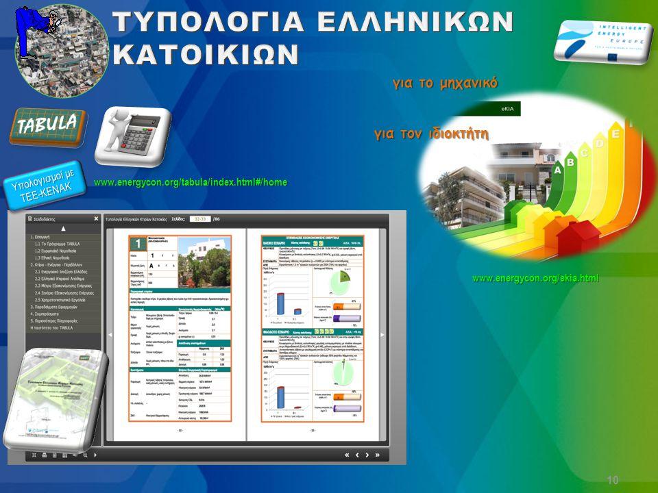 10 Υπολογισμοί με ΤΕΕ-ΚΕΝΑΚ www.energycon.org/tabula/index.html#/home για το μηχανικό για τον ιδιοκτήτη www.energycon.org/ekia.html