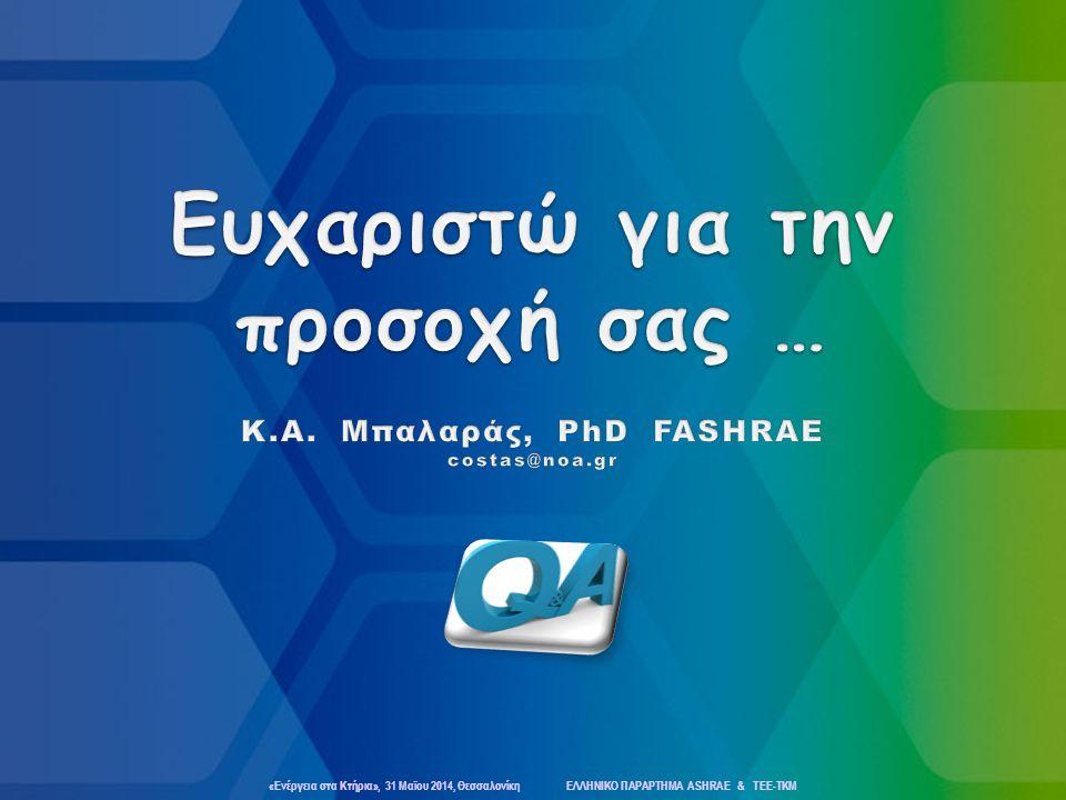 «Ενέργεια στα Κτήρια», 31 Μαϊου 2014, Θεσσαλονίκη ΕΛΛΗΝΙΚΟ ΠΑΡΑΡΤΗΜΑ ASHRAE & ΤΕΕ-ΤΚΜ