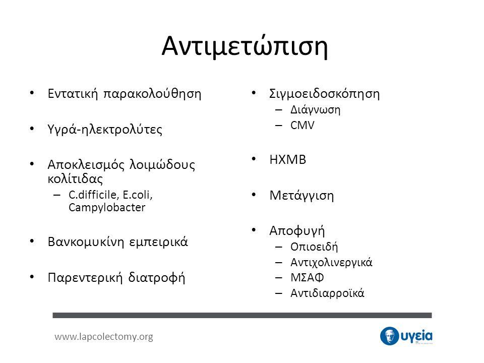 www.lapcolectomy.org Αντιμετώπιση • Εντατική παρακολούθηση • Υγρά-ηλεκτρολύτες • Αποκλεισμός λοιμώδους κολίτιδας – C.difficile, E.coli, Campylobacter