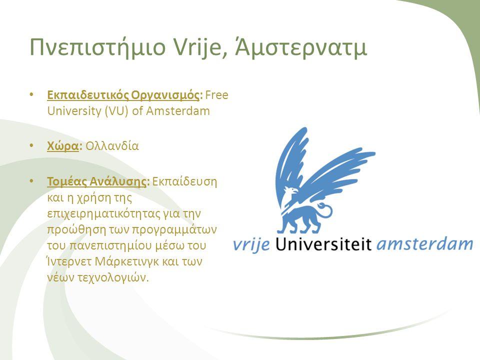 Πνεπιστήμιο Vrije, Άμστερνατμ • Εκπαιδευτικός Οργανισμός: Free University (VU) of Amsterdam • Χώρα: Ολλανδία • Τομέας Ανάλυσης: Εκπαίδευση και η χρήση